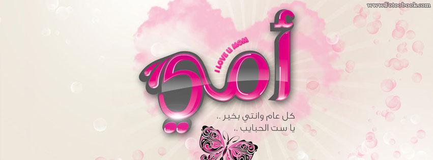 رسائل عيد الام 2015 رسائل ومسجات عيد الام مصرية من موقع بنات مصر