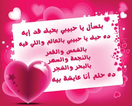 رسائل غرام مصرية للمتزوجين