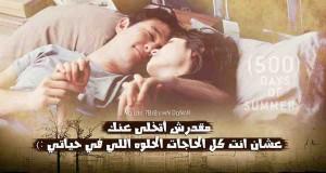 رسائل حب رومانسية مصرية جامدة جدا