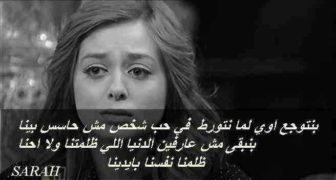 صور مكتوب عليها كلام حزين ومؤلم