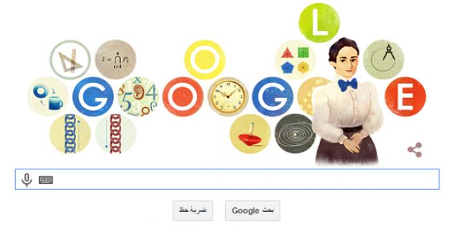 جوجل يحتفل بذكرى ميلاد عالمة الرياضيات ايمي نويثر