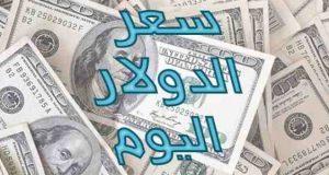 سعر الدولار اليوم الاحد 18-12-2016 فى البنوك والسوق السوداء وأسعار الدولار الان في مصر اليوم