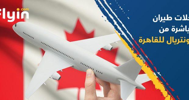 طيران كندا يبدأ تشغيل رحلات جوية من مونتريال للقاهرة